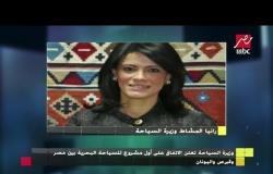 وزيرة السياحة تعلن الاتفاق على أول مشروع للسياحة البحرية بين مصر وقبرص واليونان