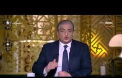 مساء dmc - الإعلامي أسامة كمال يوجه رسالة هامة للمواطن المصري قبل الصمت الانتخابي