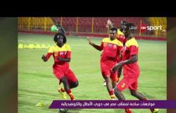 ملاعب ONsport - مواجهات ساخنة لممثلى مصر فى دورى الأبطال والكونفدرالية