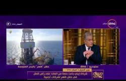 مساء dmc - وزير البترول : حصة مصر من حقل ظهر لن تقل عن 40% وكلما زاد الإنتاج زادت حصتنا