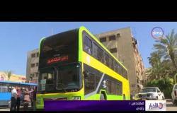 الأخبار - القاهرة تشهد تسيير الحافلات ذات الطابقين للتخفيف من التكدس المروري