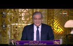 """مساء dmc - السيسي يفتتح المؤتمر القومي للبحث العلمي بعنوان """"إطلاق طاقات المصريين"""" السبت المقبل"""