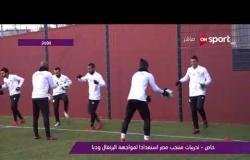 خاص لـ ONsport - تدريبات منتخب مصر استعدادا لمواجهة البرتغال وديا