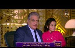 مساء dmc - | الفنان حمادة هلال يستجيب لمساء dmc ويلتقي بحبيبة نجلة الشهيد أحمد شعبان |