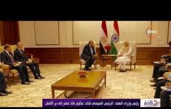 الأخبار - رئيس وزراء الهند: الرئيس السيسي قائد عظيم قاد مصر إلى بر الأمان