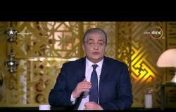 مساء dmc - مع أسامة كمال - حلقة الخميس 22-3-2018 ( حوار خاص مع وزير البترول ) الحلقة كاملة
