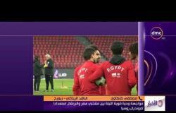 الأخبار - الناقد الرياضي مصطفى طنطاوي يكشف أخر استعدادات منتخب مصر لمواجهة البرتغال الليلة