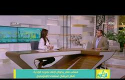 8 الصبح - كابتن/ ضياء عبد الصمد: ترتيب مجموعة مصر في المونديال جيدة وهذه التشكيلة الأقرب