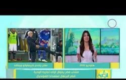 8 الصبح - كابتن/ ضياء عبد الصمد: طريقة كوبر ستناسبنا في كأس العالم ولابد من الدفاع جيدا