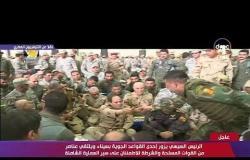 تغطية خاصة - الرئيس السيسي يتناول وجبة الإفطار ويصلي الجمعة مع مقاتلي سيناء