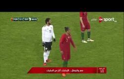 كأس العالم روسيا 2018 - مصر والبرتغال .. الإيجابيات أكثر من السلبيات