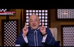 لعلهم يفقهون - مع الشيخ خالد الجندي - حلقة السبت 24-3-2018 ( معنى الأشهر الحُرم )