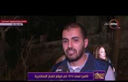 مساء dmc - | كاميرا مساء dmc في موقع انفجار الاسكندرية |