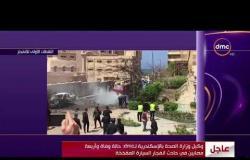 الأخبار - حالة وفاة وأربعة مصابين في حادث انفجار السيارة المفخخة