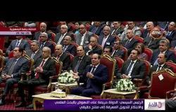 الأخبار - السيسي : يجب الاستفادة من البحث العلمي والابتكار لحل المشكلات التي تواجه مصر