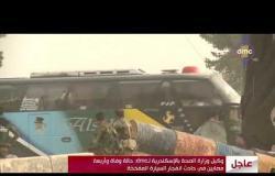 الأخبار -  مصدر أمني لـ dmc : انفجار سيارة مفخخة في الإسكندرية .. وجار حصر الخسائر