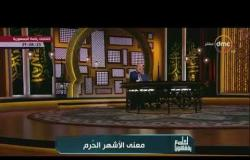 لعلهم يفقهون - الشيخ خالد الجندي: اللجوء للمقابر كارثة سوداء