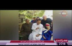 مصر تتحدى - أكبر معمرة بمنطقة شرق بئر العبد في شمال سيناء تدلي بصوتها في الانتخابات الرئاسية