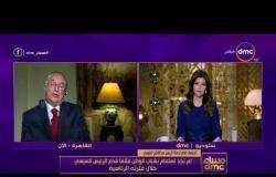 """مساء dmc - """" الصعوبات التي واجهت حملة الرئيس عبدالفتاح السيسي وكيف واجهوها؟! """" السفير يجيب"""