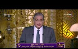 مساء dmc-النائب أحمد بدوي يتقدم بمذكرة لمخاطبة الحكومة لمواجهة وحظر الالعاب التي تهدد حياة المواطنين