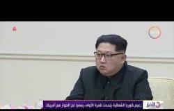 الأخبار - زعيم كوريا الشمالية يتحدث للمرة الأولى رسميا عن الحوار مع أمريكا