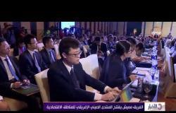 الأخبار - الفريق مميش يفتتح المنتدى الصيني الإفريقي للمناطق الاقتصادية