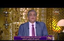 مساء dmc - | البنك الدولي يرفع توقعاته للاقتصاد المصري خلال العامين المقبلين |