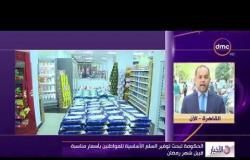 الأخبار - الحكومة تبحث توفير السلع الأساسية للمواطنين بأسعار مناسبة قبيل شهر رمضان