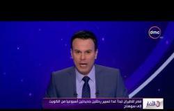 الأخبار – مصر للطيران تبدأ غداً تسيير رحلتين جديدتين أسبوعياً من الكويت إلى سوهاج