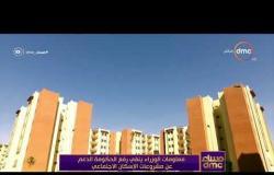 مساء dmc - معلومات الوزراء ينفي رفع الحكومة الدعم عن مشروعات الإسكان الاجتماعي
