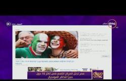 مساء dmc - مصر تحتل المركز التاسع ضمن أكثر 10 دول حجزاً لتذاكر المونديال