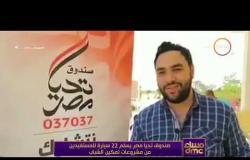 مساء dmc - صندوق تحيا مصر يسلم 22 سيارة للمستفيدين من مشروعات تمكين الشباب