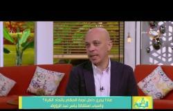 8 الصبح - تقييم الحكام ومشكلة القائمة الدولية .... رد الحكم الدولي السابق ياسر عبد الرؤوف