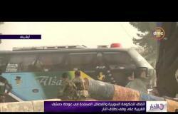 الأخبار - اتفاق الحكومة السورية والفصائل المسلحة في غوطة دمشق الغربية على وقف إطلاق النار