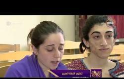 مساء dmc - | تعليم اللغة العربية للاجانب من خلال الموسيقى |