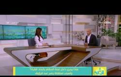 8 الصبح - الكابتن/ ياسر عبد الرؤوف الحكم الدولي السابق: التحكيم الإفريقي ليس منحازا