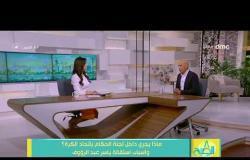 """8 الصبح - الحكم الدولي السابق ياسر عبد الرؤوف عن """" نقد الحكام """" .. """"هطلع أقطع فيهم """""""