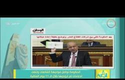 8 الصبح - رفع الدعم وشائعات آخرى ... الحكومة تواصل مواجهة الشائعات وتنفي ادعاءات تم ترويجها