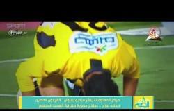 """8 الصبح - مركز المعلومات ينشر فيديو بعنوان """" الفرعون المصري محمد صلاح...نماذج مصرية مشرفة """""""