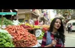 8 الصبح - أسعار الخضروات والفاكهة وأسعار الذهب والعملات الأجنبية بتاريخ 20 - 4 - 2018