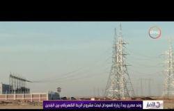 الأخبار - وفد مصري يبدأ زيارة للسودان لبحث مشروع الربط الكهربائي بين البلدين