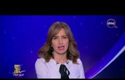 الأخبار - موجز لأهم وآخر الأخبار مع ليلى عمر - الثلاثاء 21-4-2018