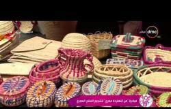 """السفيرة عزيزة - مبادرة """" من النهاردة مصري """" لتشجيع المنتج المصري"""