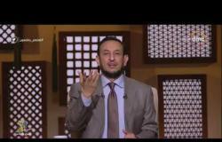 الشيخ رمضان عبد المعز: كل ما هتعفو عن الناس ربنا هيزيدك عز وهيرفع قدرك