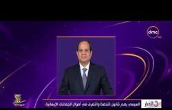 الأخبار - السيسي يصدر قانون التحفظ والتصرف في أموال الجماعات الإرهابية