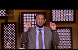 """لعلهم يفقهون - حلقة الأحد 22-4-2018 مع فضيلة الشيخ """" رمضان عبد المعز """""""