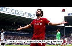 5 أرقام قياسية لمحمد صلاح بعد هدفه فى ويست بروميتش