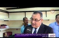 الأخبار - طرح منتجات بركة غليون من الاسماك للمواطنين بأسعار مخفضة بكفر الشيخ