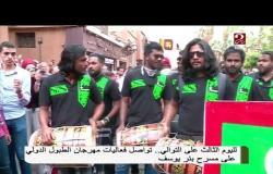 فعاليات مميزة لمهرجان الطبول الدولي في شارع المعز