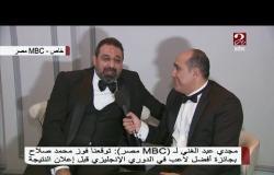 مفاجأة: محمد صلاح يراهن مجدي عبد الغنى على تسجيل 3 أهداف في كأس العالم